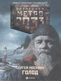 ����� 2033. �����