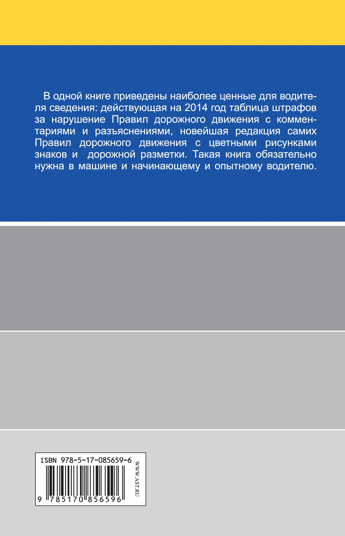 ПДД 2014. Новая таблица штрафов с комментариями и цветными иллюстрациями