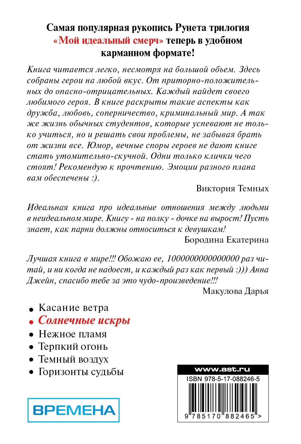 описание кати радовой в книге мой идеальный смерч брабансон