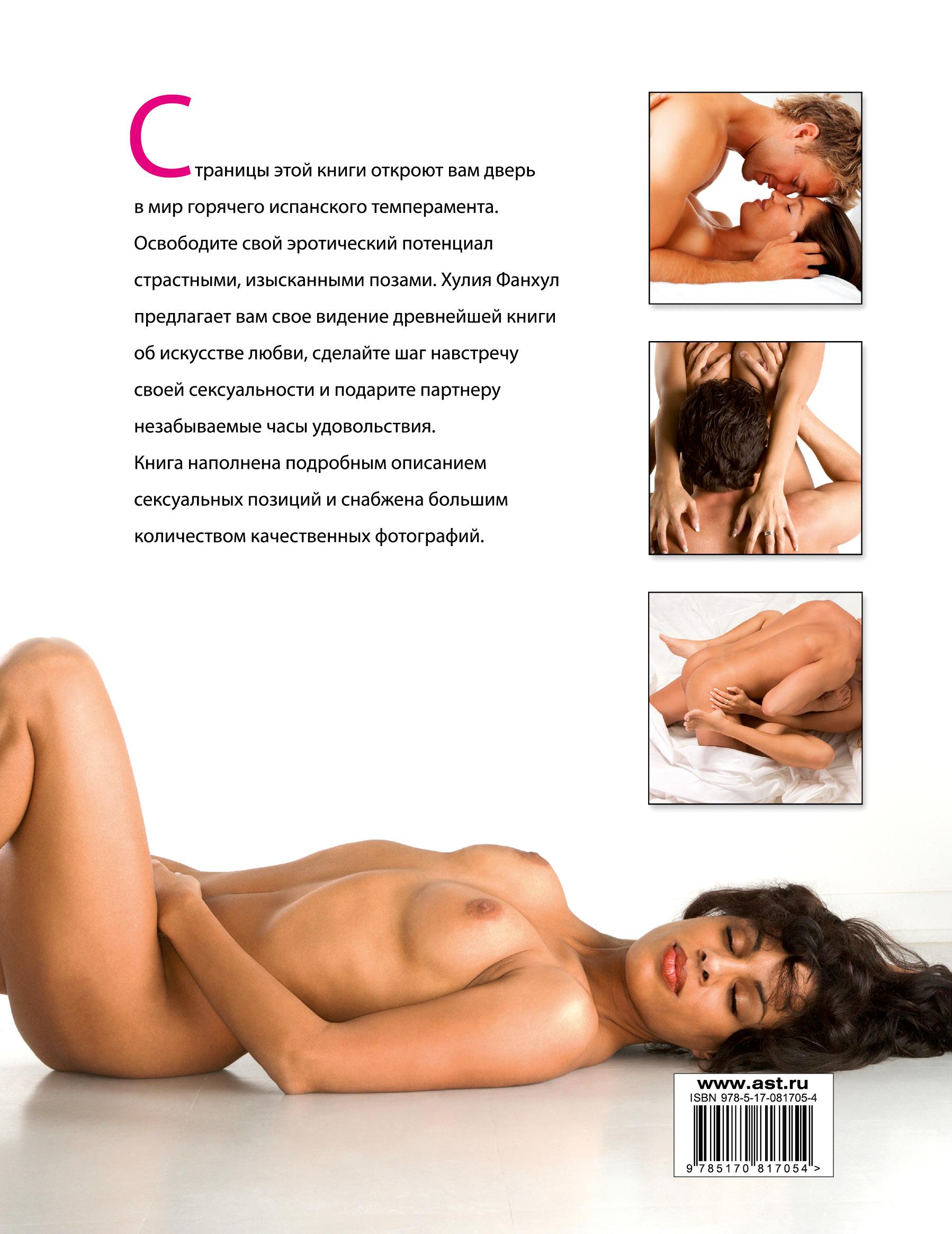 Описание занятий сексом