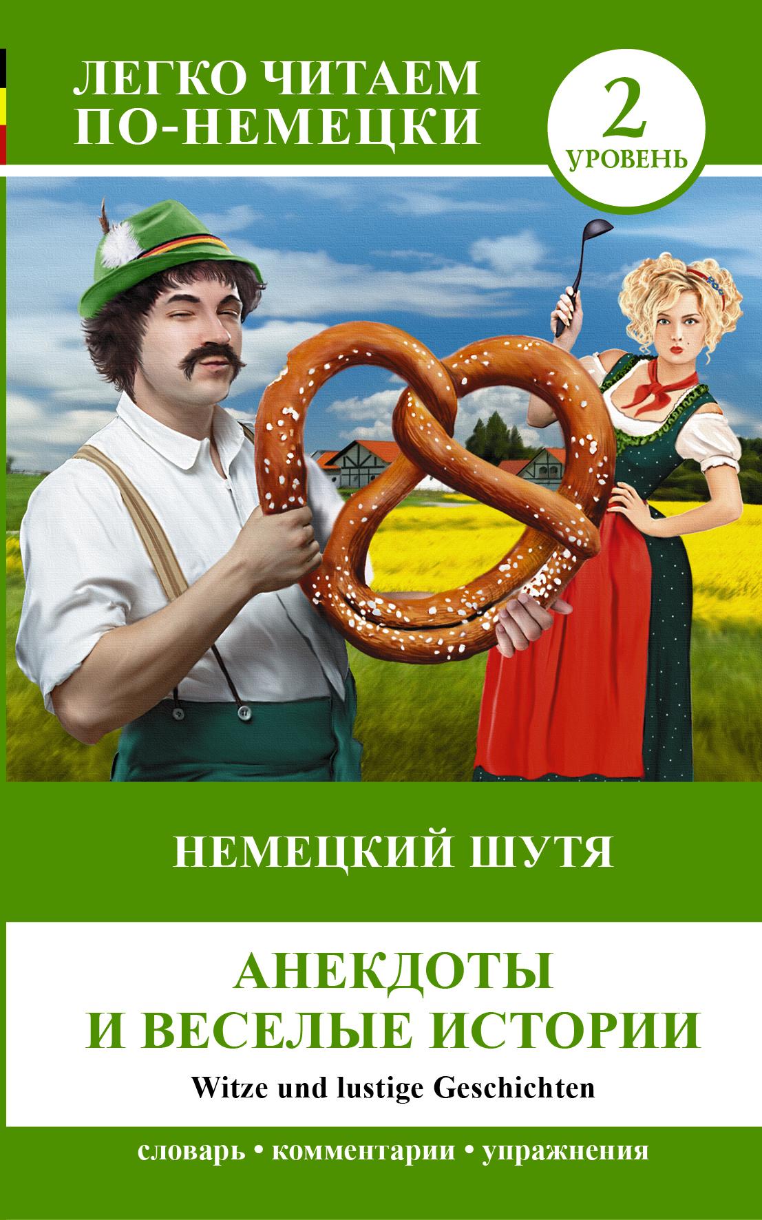 Немецкий шутя. Анекдоты и весёлые истории. Уровень 2 / Witze und lustige Geschichten