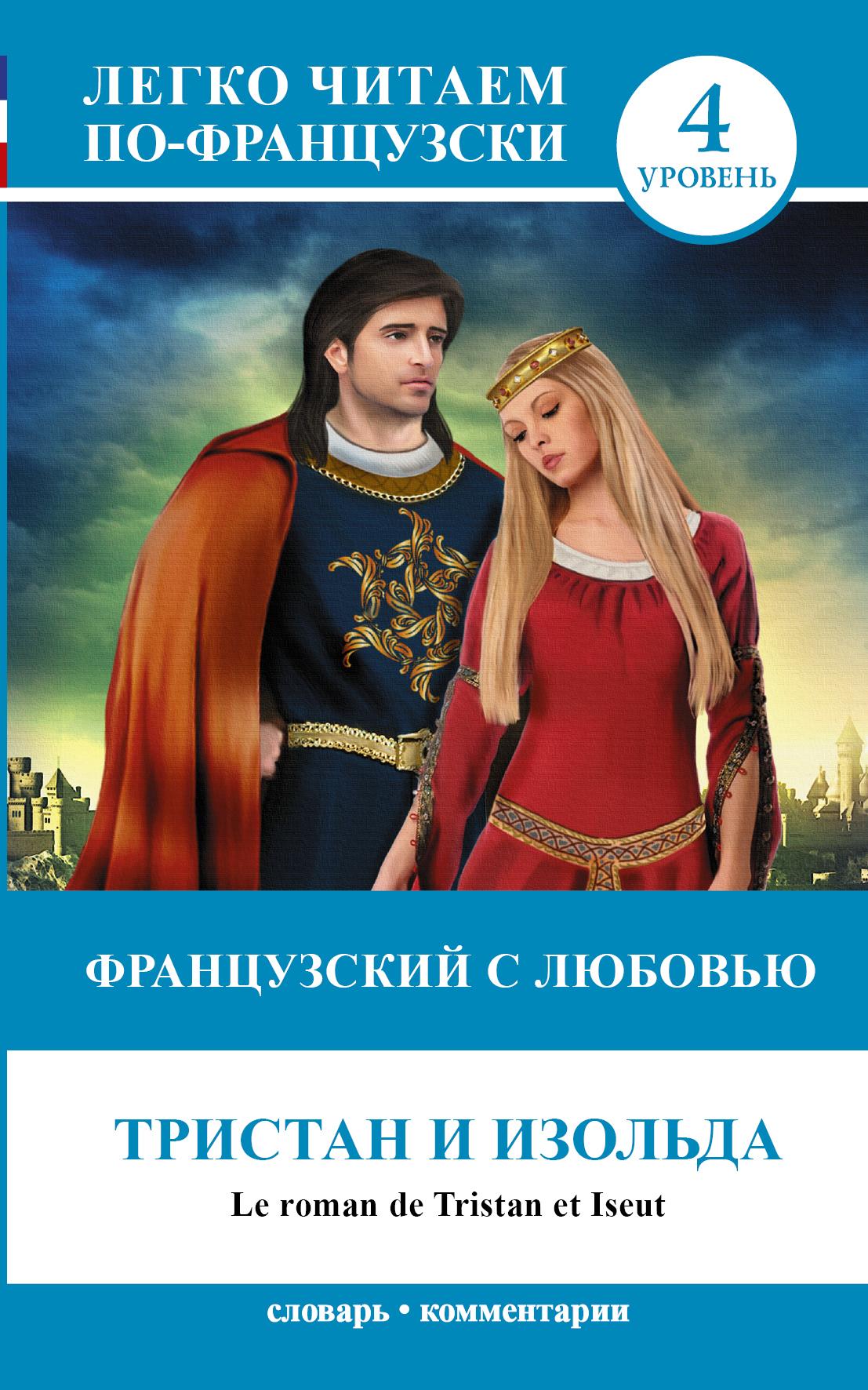 ����������� � �������. ������� � ������� / Le roman de Tristan et Iseut. ������� 4
