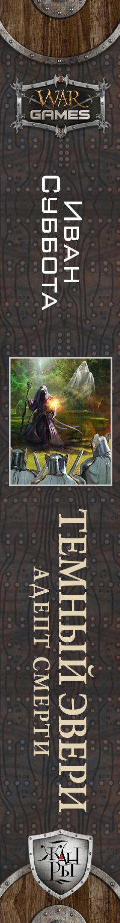 Темный Эвери. Адепт смерти