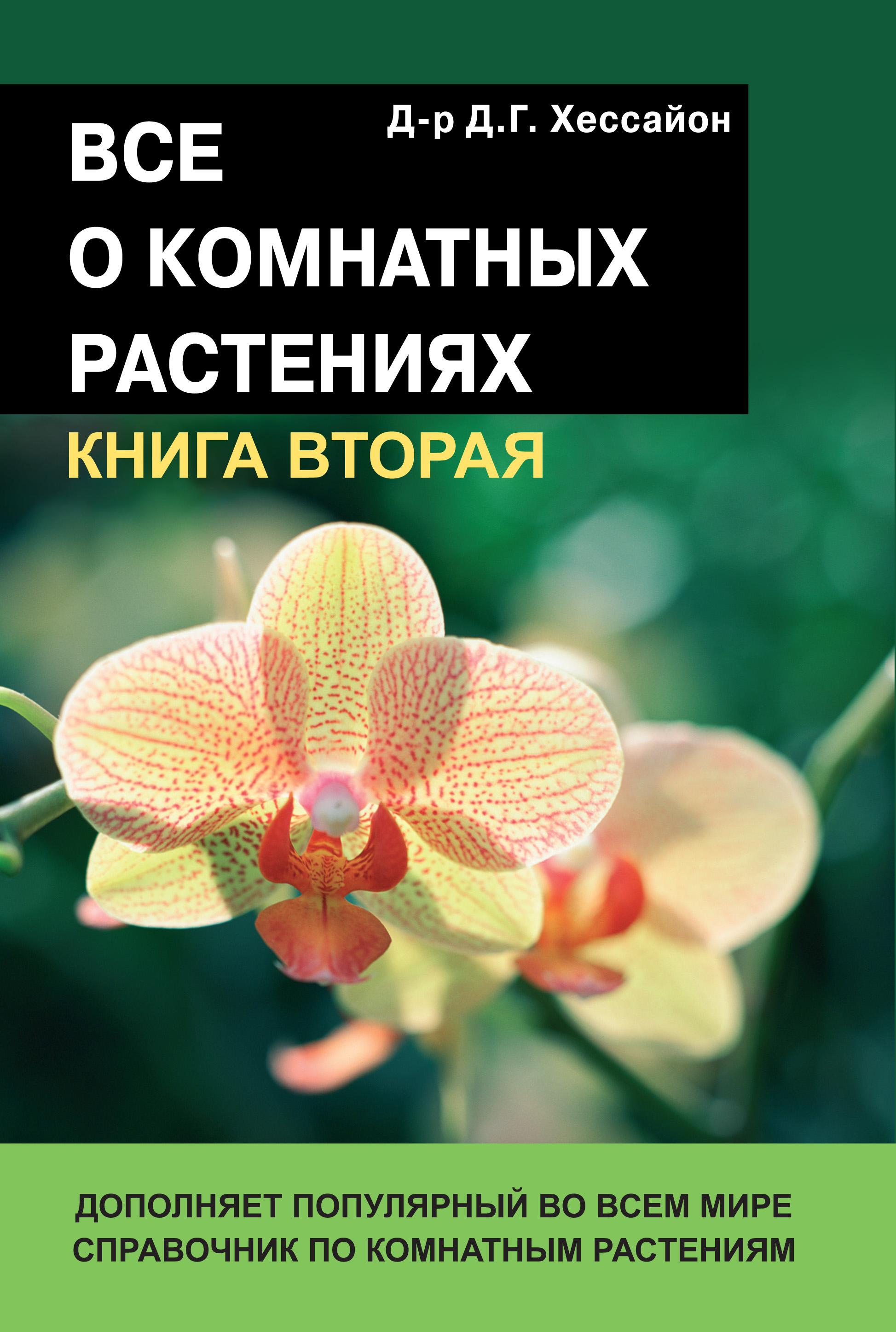 Все о комнатных растениях. Книга 2