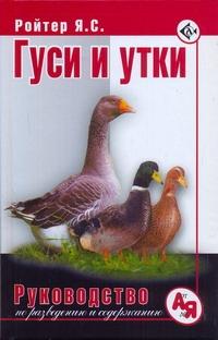 Гуси и утки. Руководство по разведению и содержанию