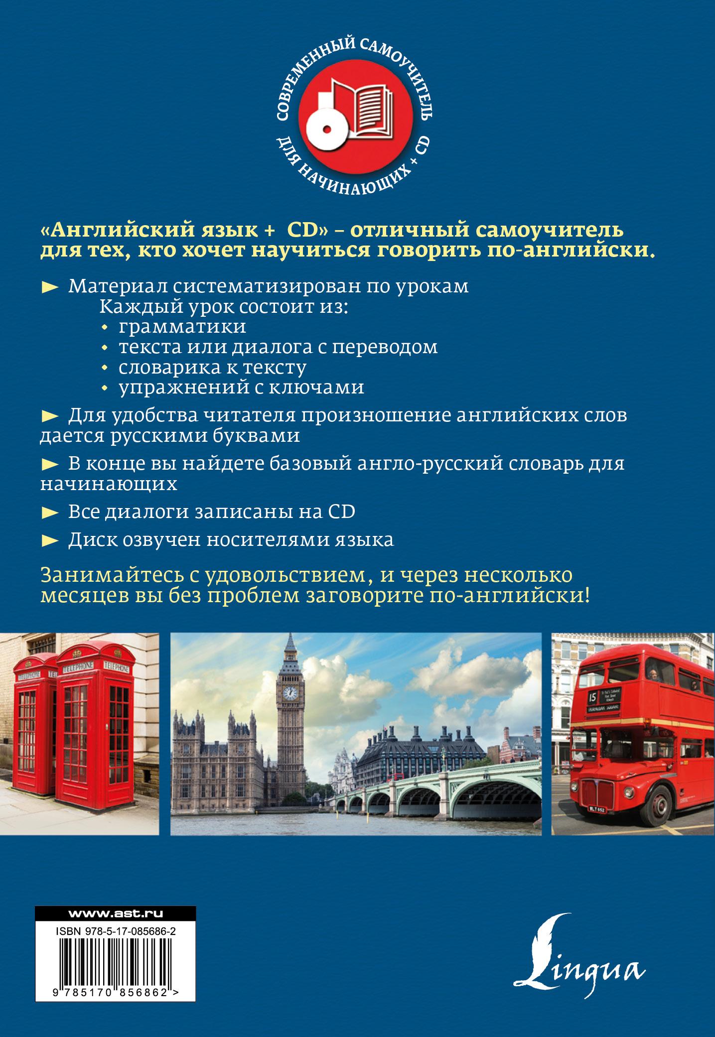 Английский язык (+ CD)