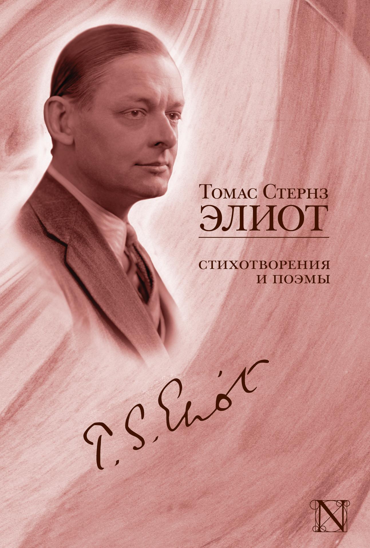 Томас Стернз Элиот. Стихотворения и поэмы