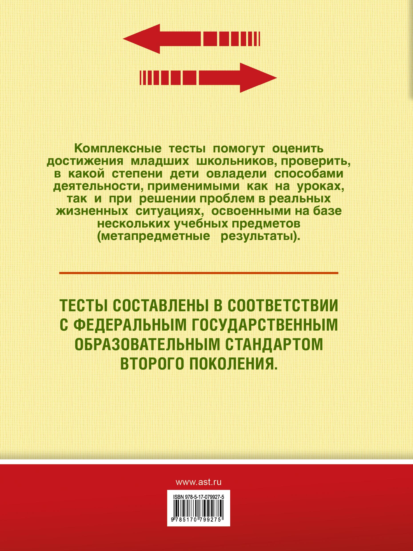 Русский язык. Литературное чтение. 1 класс. Комплексные тесты для начальной школы. Стартовый и текущий контроль