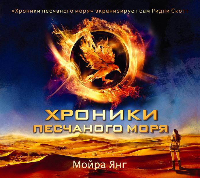Хроники песчаного моря (аудиокнига MP3)