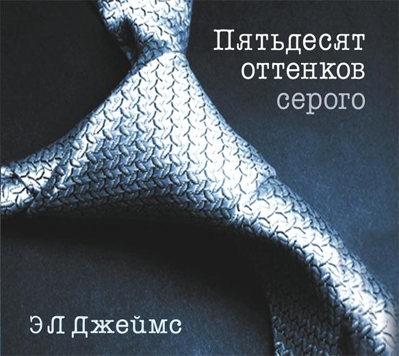 Пятьдесят оттенков серого (аудиокнига MP3 на 2 CD)