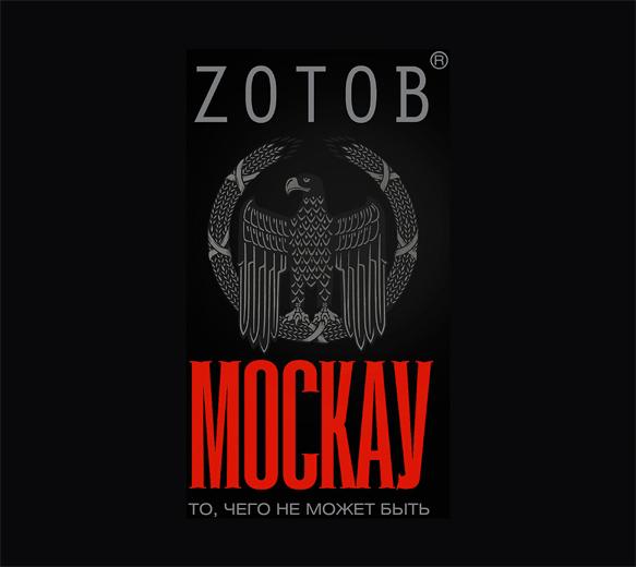 Москау (аудиокнига MP3)