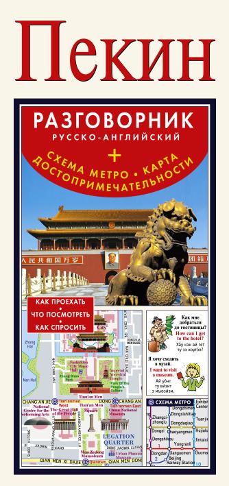 Пекин. Русско-английский разговорник. Схема метро. Карта. Достопримечательности