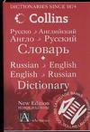 ������-����������. �����-������� ������� / Russian-English English- Russian Dictionary