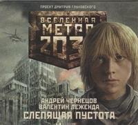 ����� 2033. �������� ������� (���������� MP3)