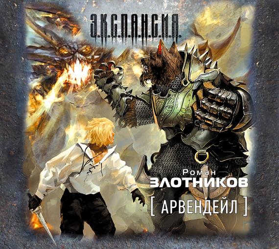 Арвендейл (аудиокнига MP3)