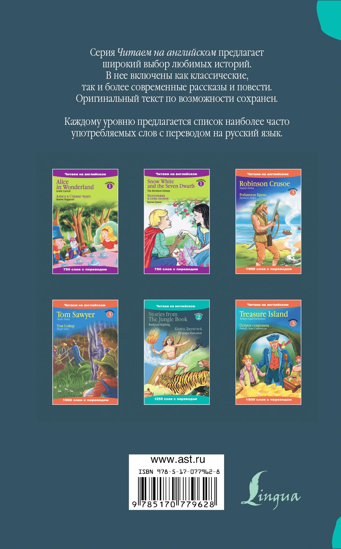 Рассказы о Робин Гуде / Robin Hood