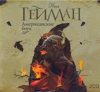 Американские боги (аудиокнига MP3 на 2 CD)