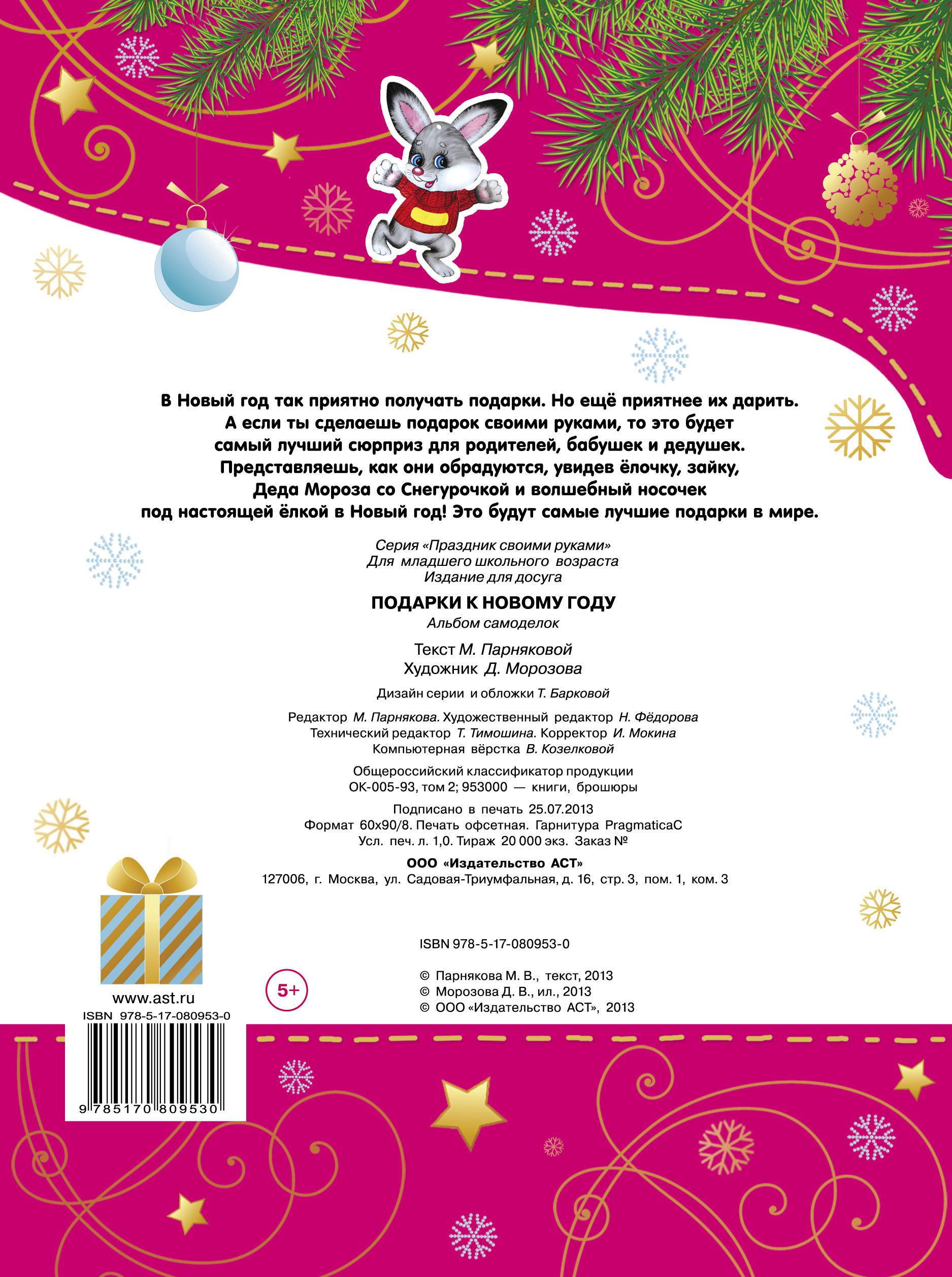 Подарки к Новому году. Альбом самоделок