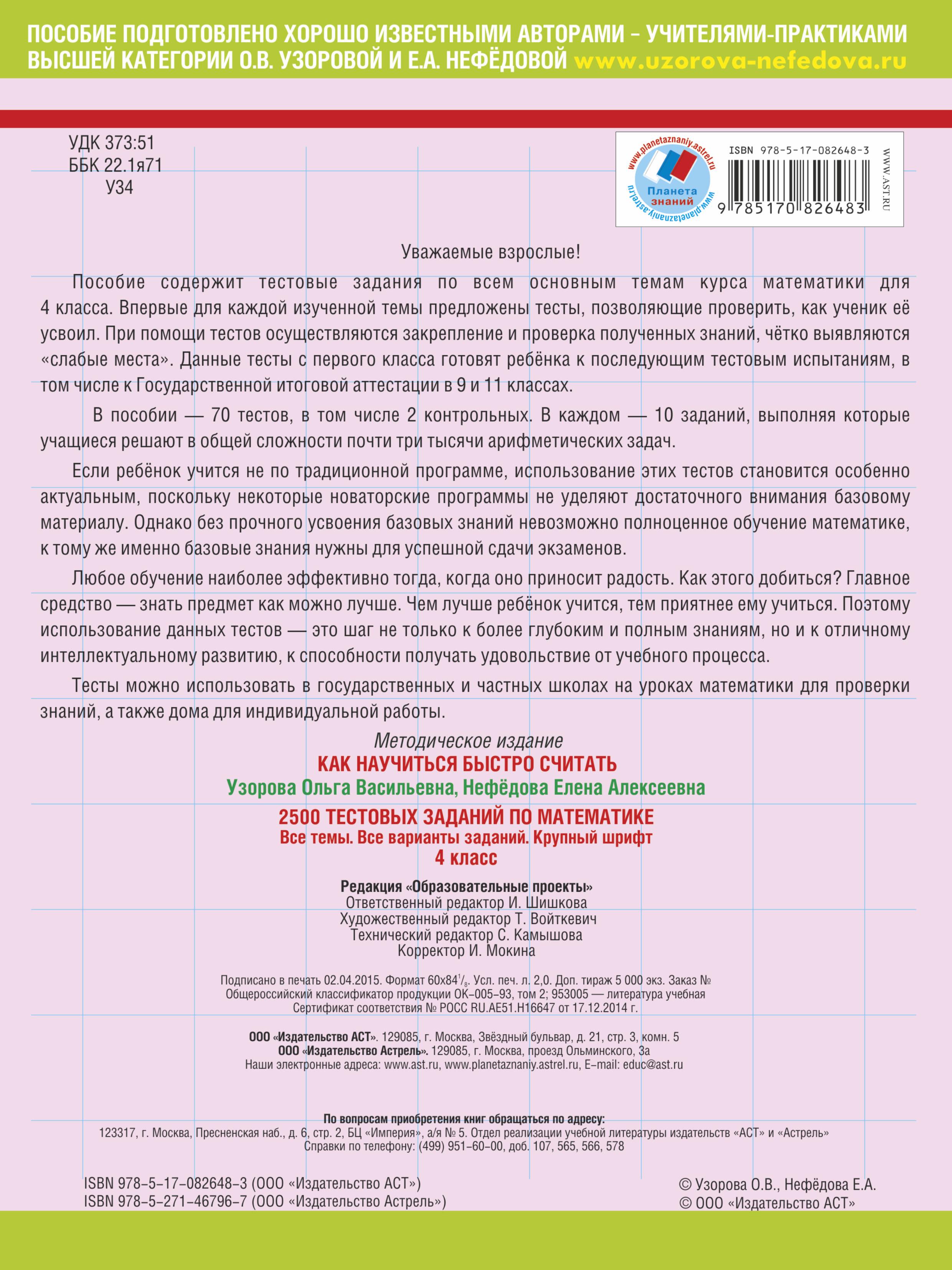 Математика 4 класс карточки тренажёры для слабых по школа россии