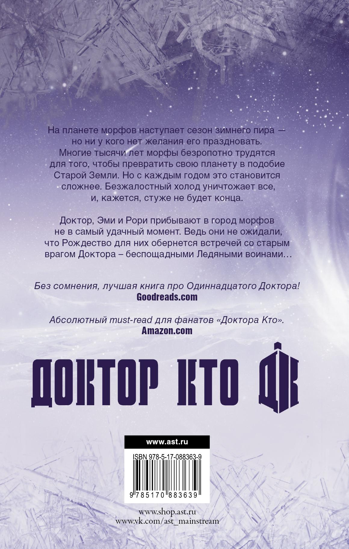 Доктор Кто. Безмолвных звезд движение