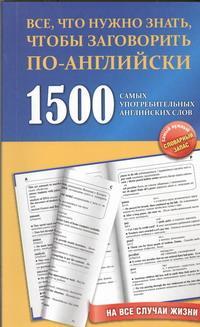 1500 самых употребительных английских слов на все случаи жизни. Учебное пособие