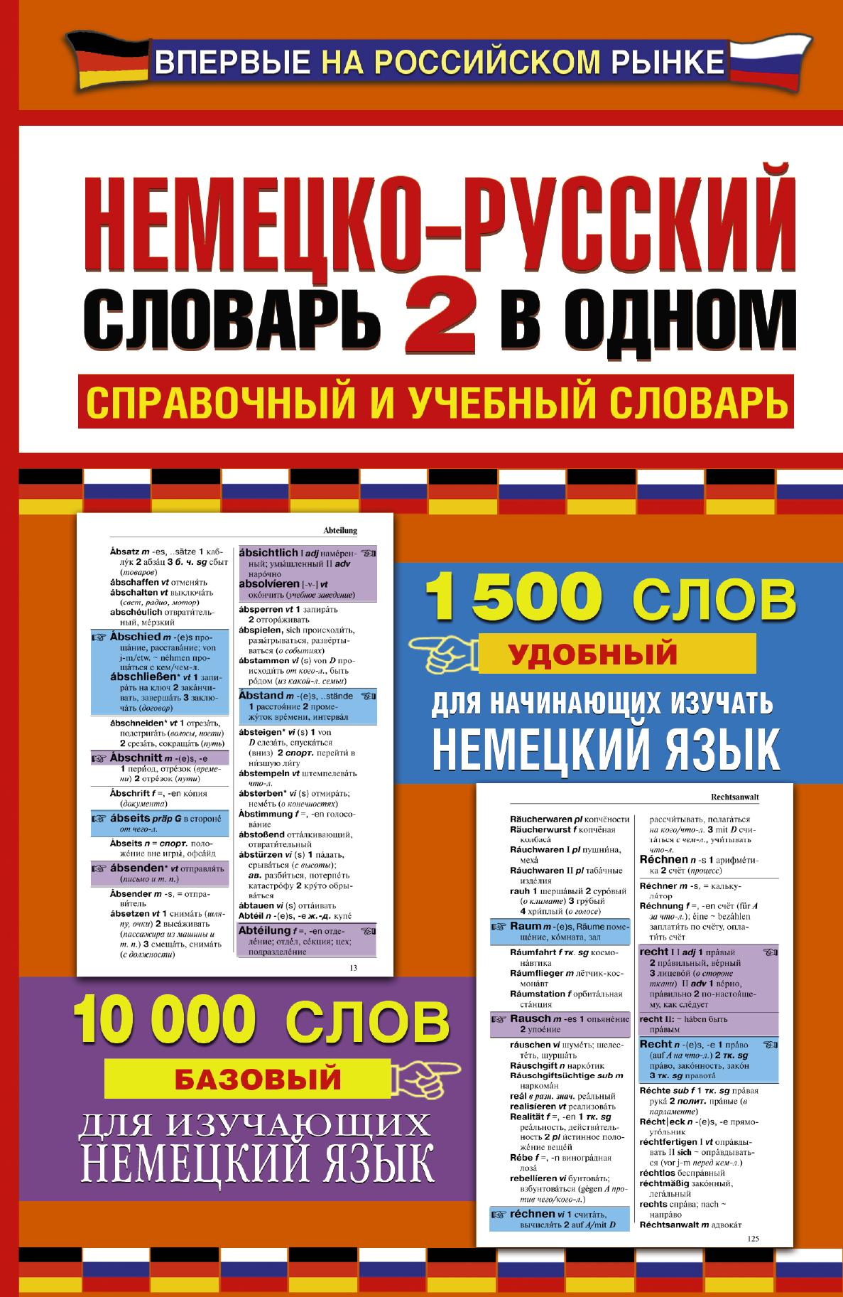 Немецко-русский словарь 2 в одном. Справочный и учебный словарь