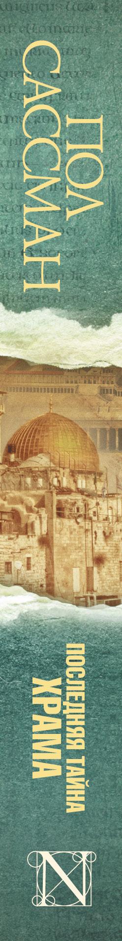 Последняя тайна Храма