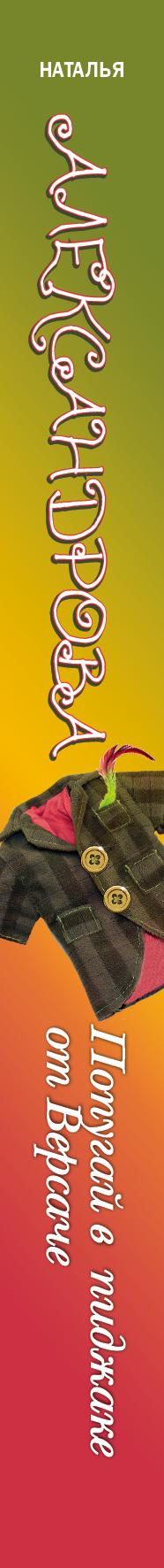 Попугай в пиджаке от Версаче