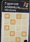 ������� ������� Windows (����������� �������)