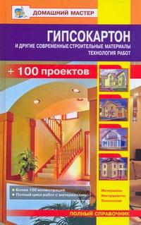 Гипсокартон и другие современные строительные материалы. Технология работ