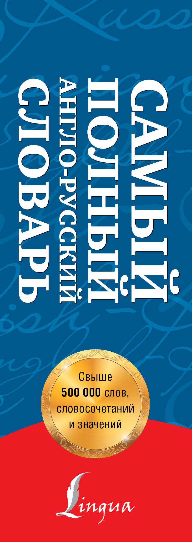 Новый англо-русский словарь. В 2 томах (комплект)