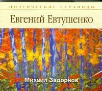 Евгений Евтушенко. Стихотворения (аудиокнига MP3)
