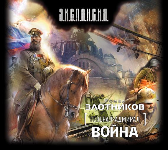 Война (аудиокнига MP3)