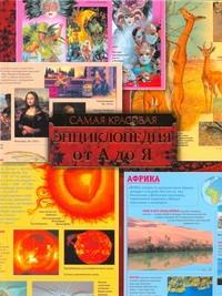 Самая красивая энциклопедия от А до Я