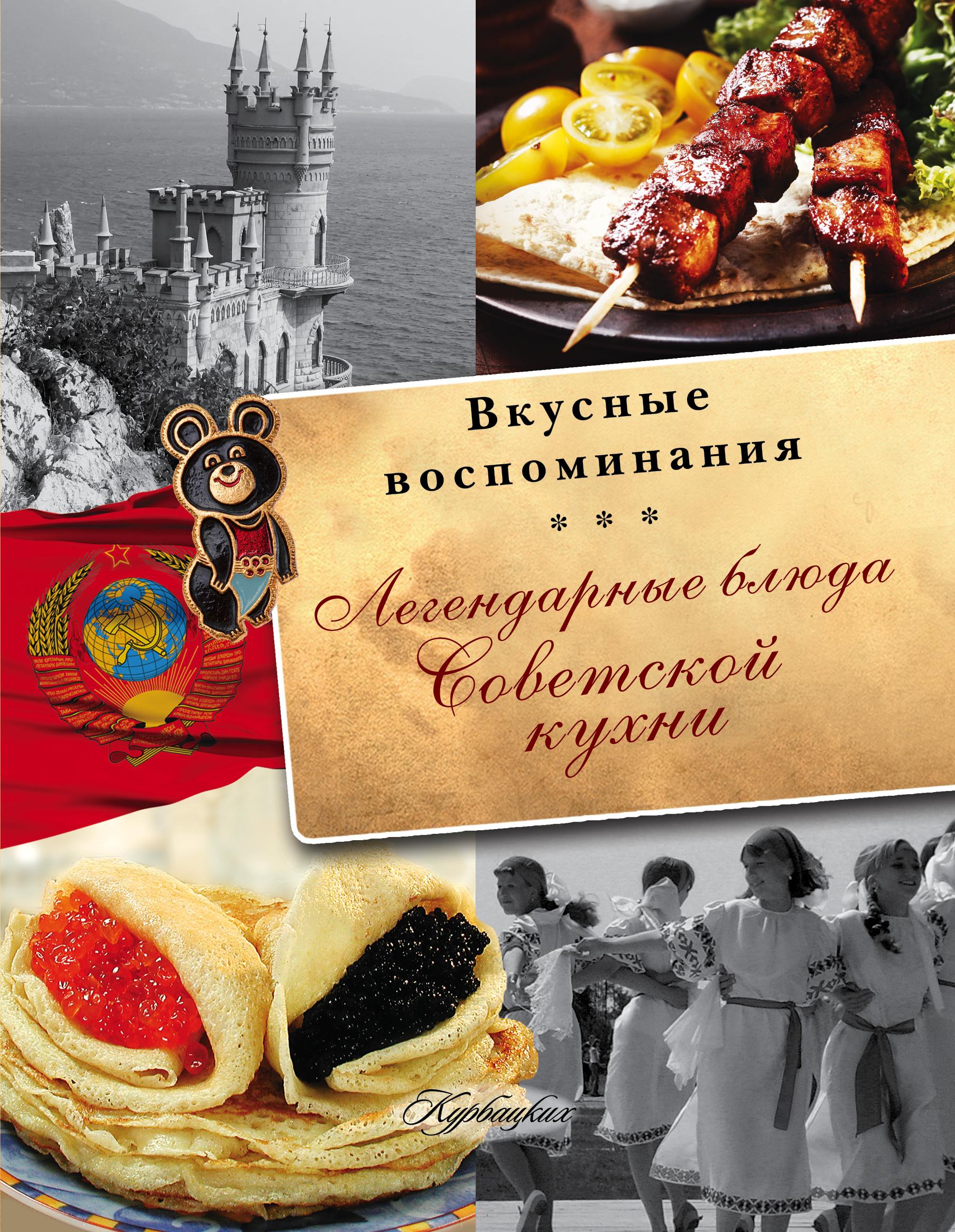 Легендарные блюда Советской кухни