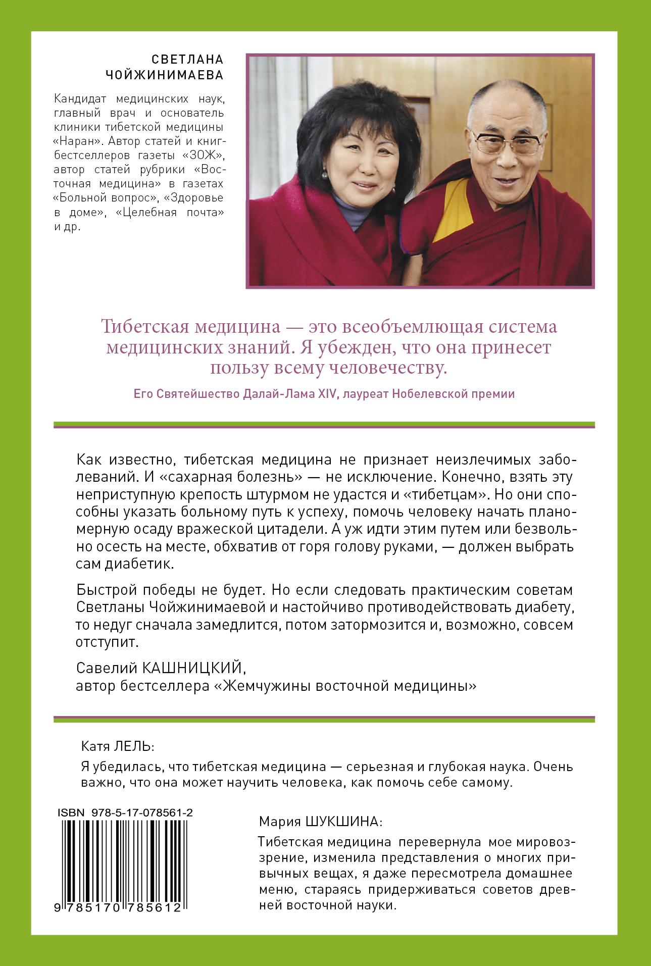 Врач тибетской медицины 28 фотография