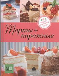 Торты + пирожные