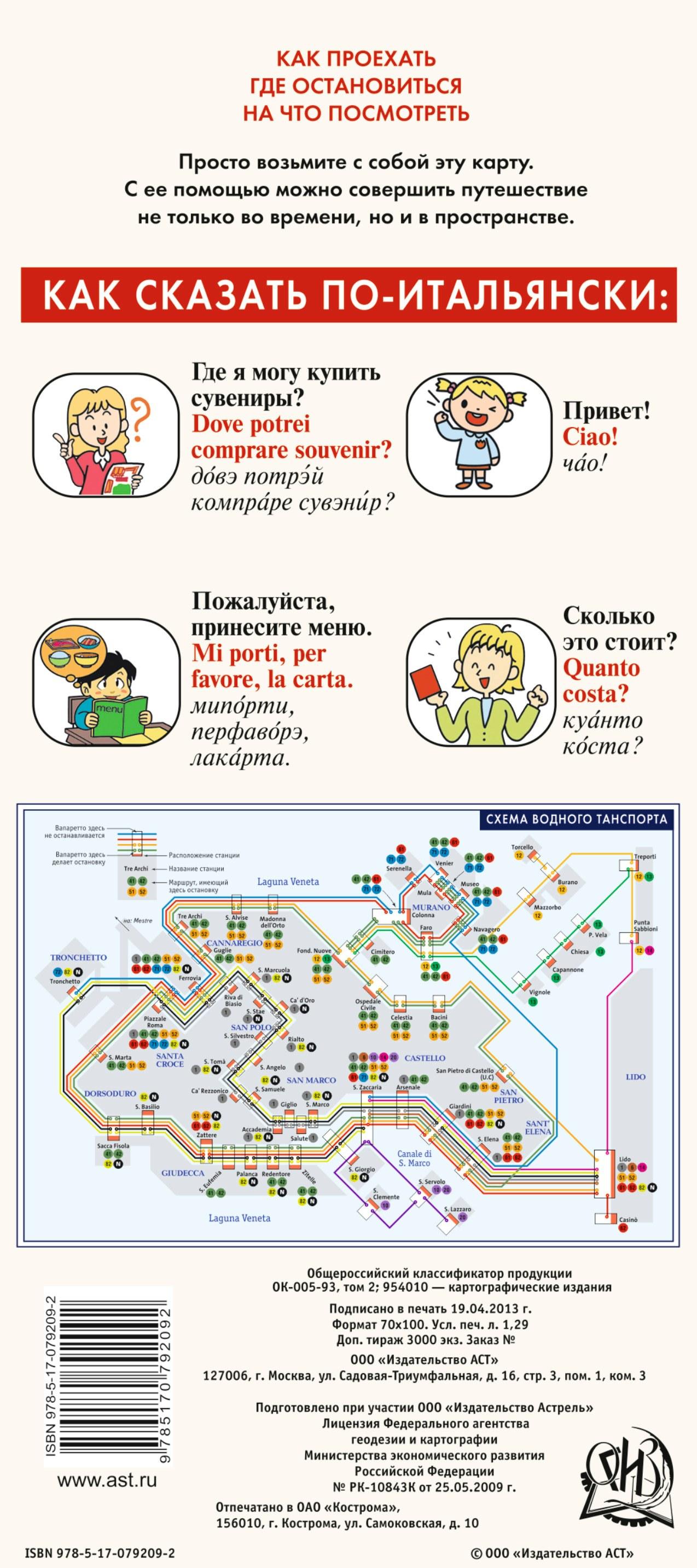 Венеция. Русско-итальянский разговорник. Схема водного транспорта. Карта. Достопримечательности