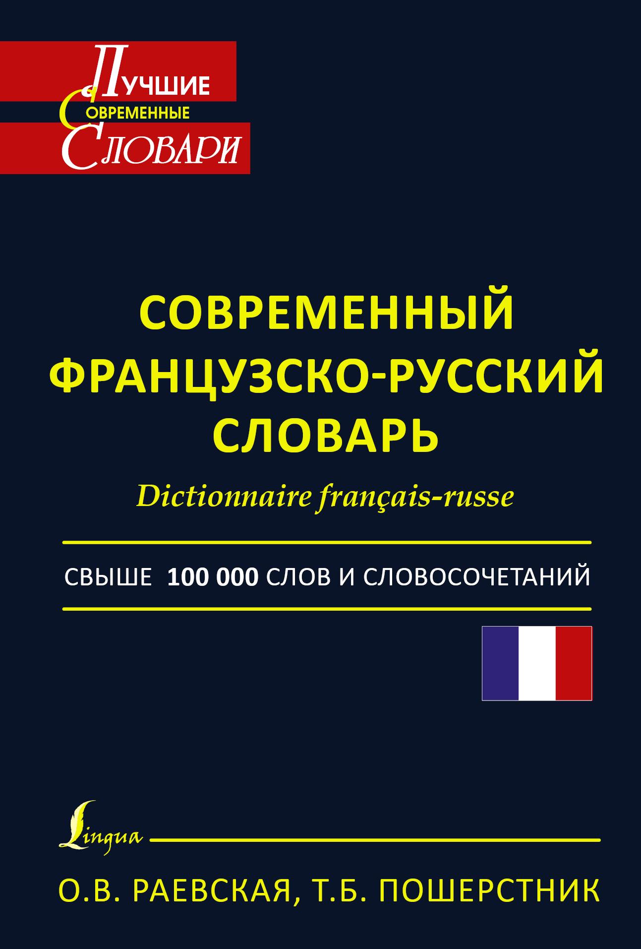 ����������� ����������-������� ������� / Dictionnaire francais-russe