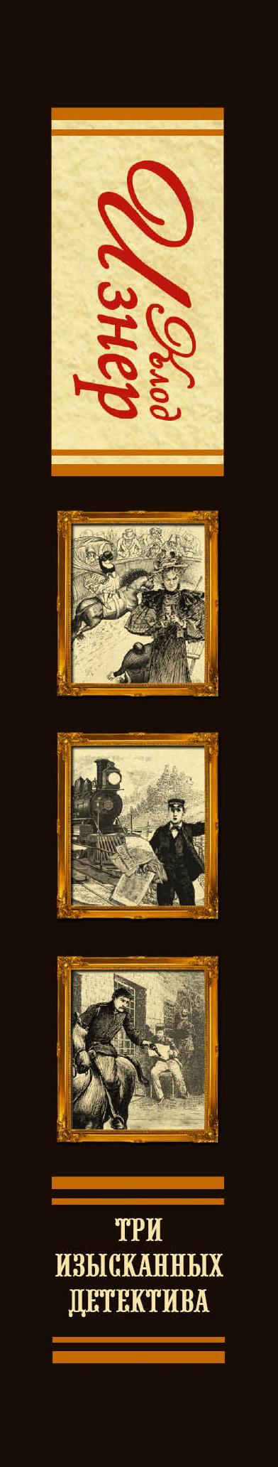 Три изысканных детектива