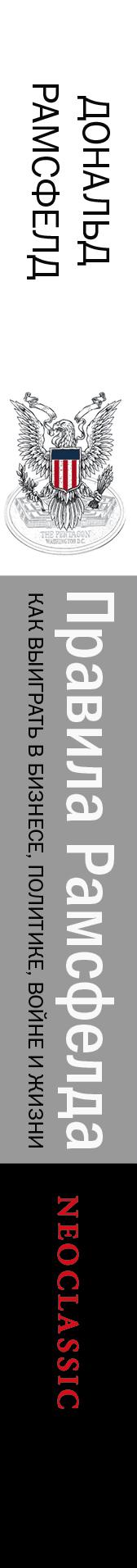 Правила Рамсфелда. Как выиграть в бизнесе, политике, войне и жизни