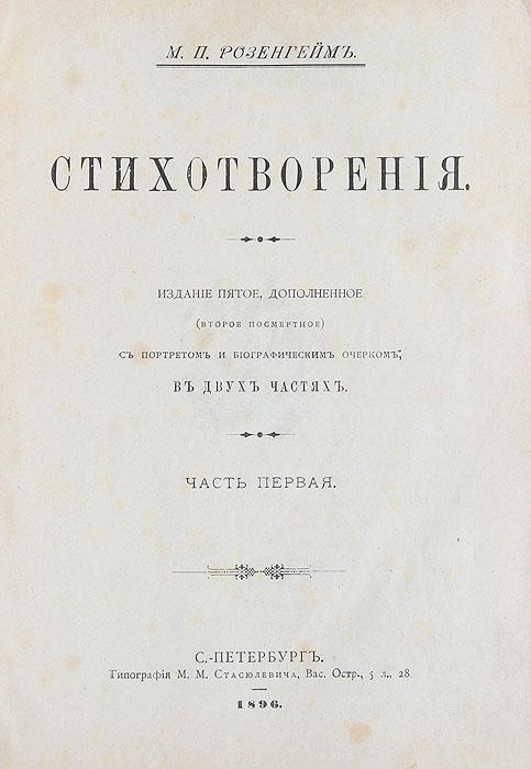 М. П. Розенгейм. Стихотворения. В 2 частях (в одной книге)