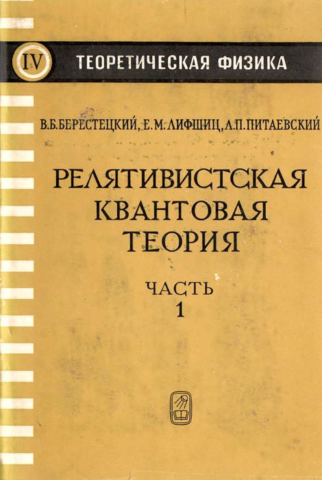 Релятивистская квантовая теория (комплект из 2 книг)
