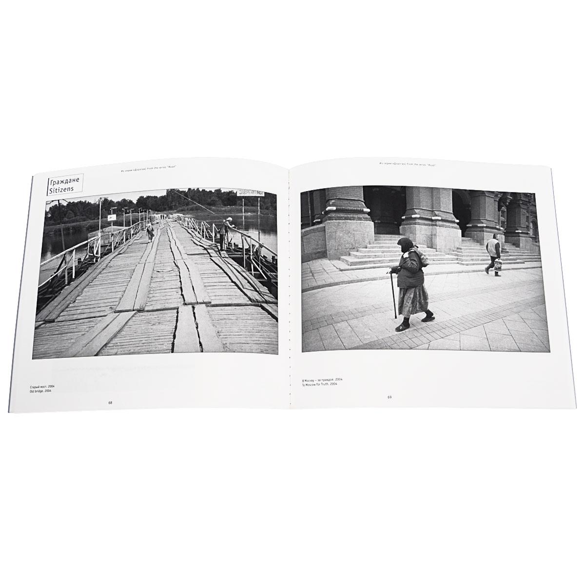 ������� ��������. ���������� / Valery Stigneev: Photoalbum