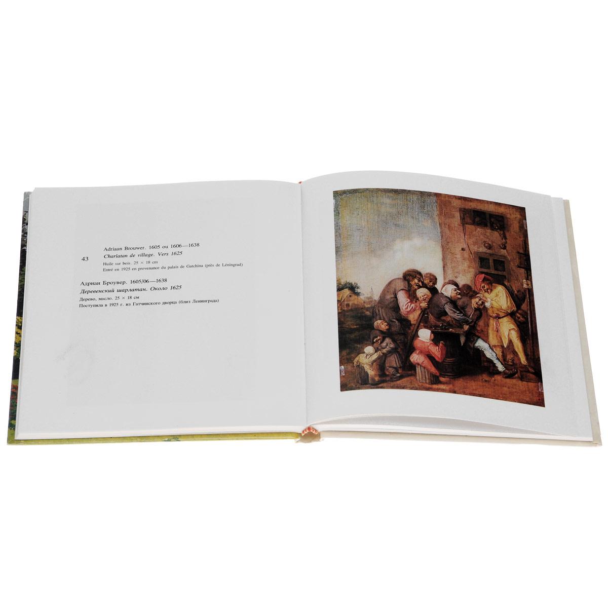 Эрмитаж. Западноевропейская живопись / L'Ermitage: Peinture: D'europe Occidentale