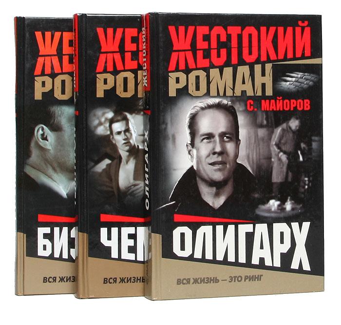 """Сергей Майоров. Цикл """"Жестокий роман"""" (комплект из 3 книг)"""