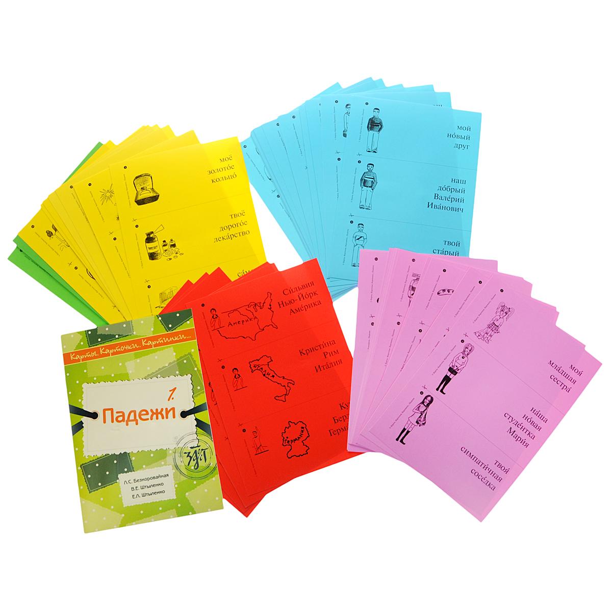 Карты, карточки, картинки... Выпуск 1. Падежи (+ CD-ROM)