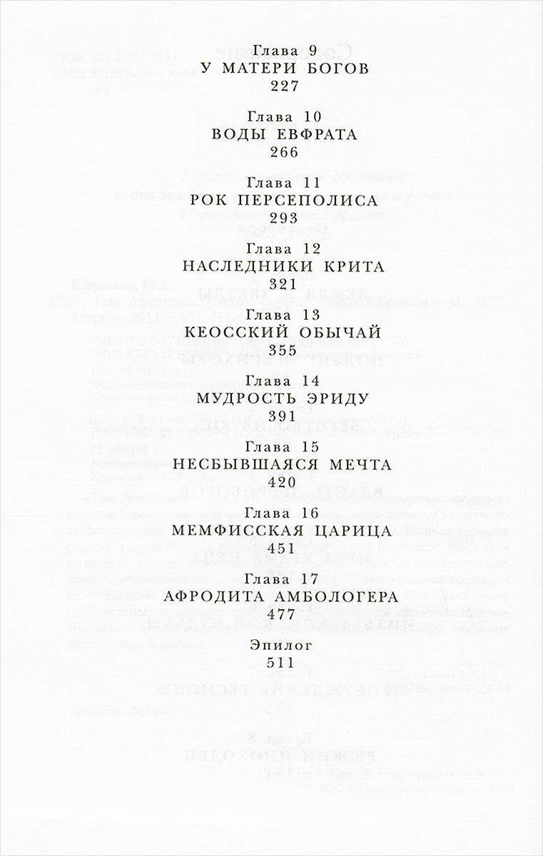 Таис Афинская (подарочное издание)