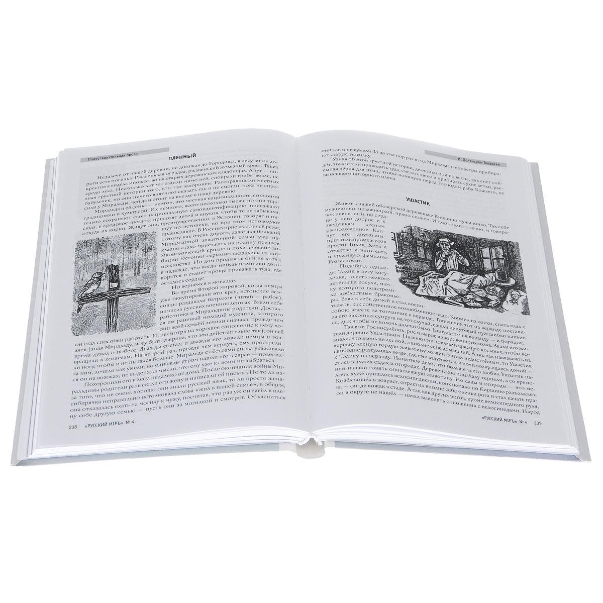 Русский миръ. Пространство и время русской культуры. Альманах, №4, 2010