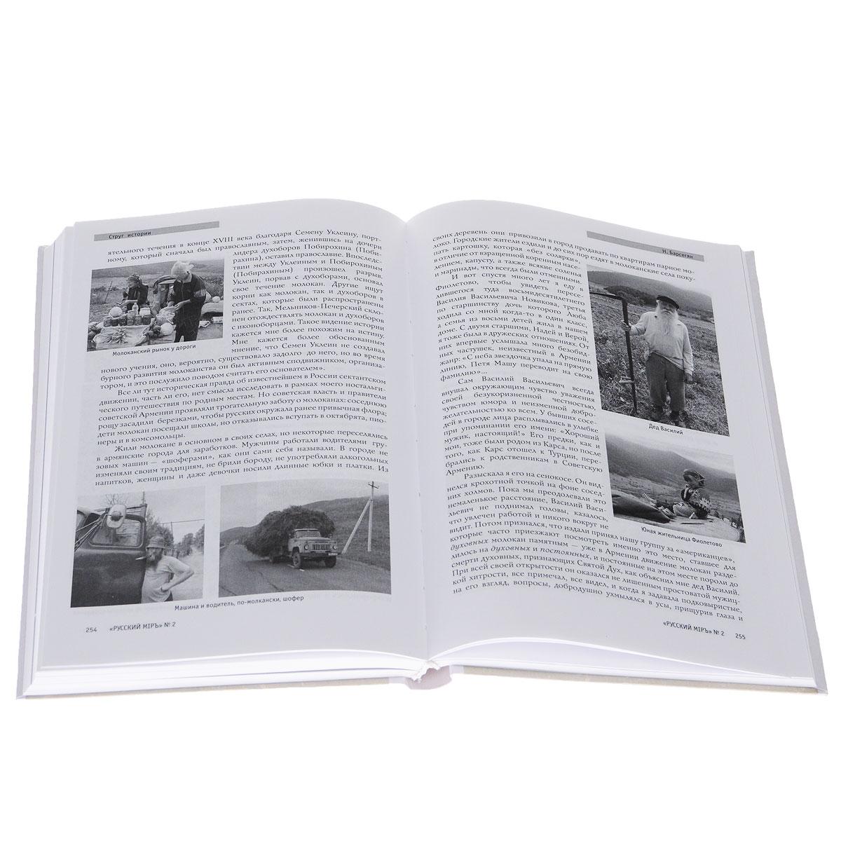 Русский миръ. Пространство и время русской культуры. Альманах, №2, 2009